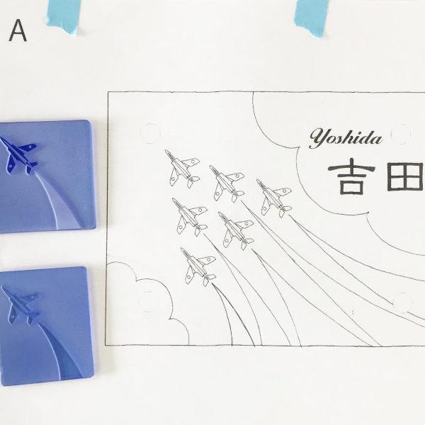 「ブルーインパルス」ガラス表札その2
