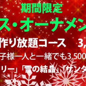 【期間限定】クリスマス・オーナメントづくり