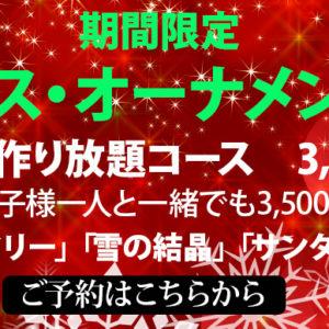 期間限定クリスマス・ガラス体験